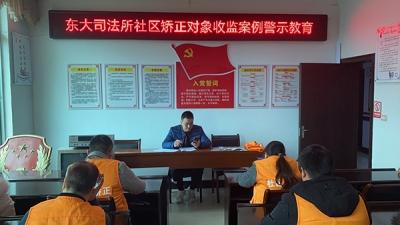 萍乡安源区司法局东大司法所开展社区矫正对象集中点验