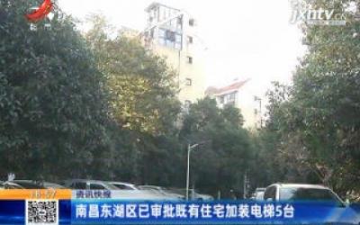 南昌东湖区已审批既有住宅加装电梯5台