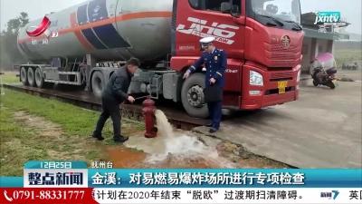 金溪:对易燃易爆炸场所进行专项检查