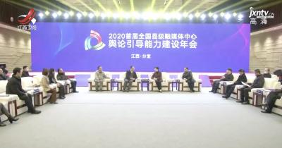 施小琳与参加首届全国县级融媒体中心舆论引导能力建设年会的嘉宾座谈