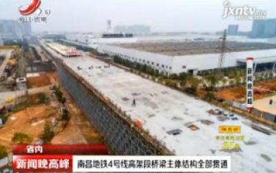 南昌地铁4号线高架段桥梁主体结构全部贯通