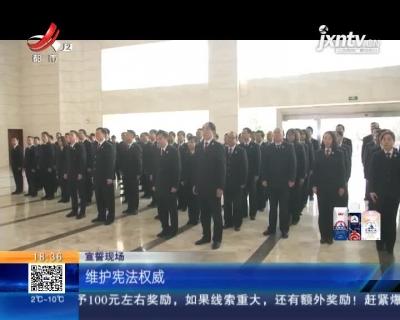 【国家宪法日】南昌:检察院面向群众开放 营造全民守法、用法、懂法氛围