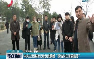 """中央主流媒体记者走进横峰""""探访村庄美丽蝶变"""""""