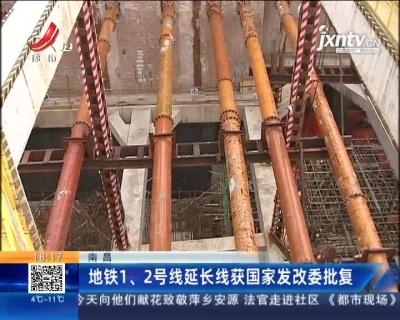 南昌:地铁1、2号线延长线获国家发改委批复