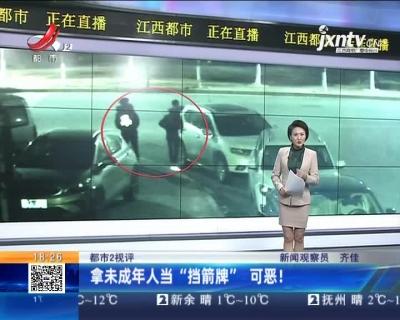 """【都市2视评】拿未成年人当""""挡箭牌"""" 可恶!"""