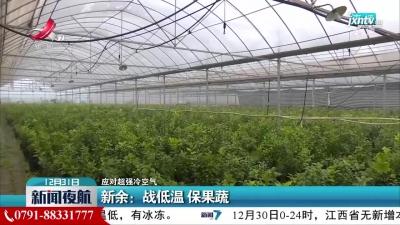 【应对超强冷空气】新余:战低温 保果蔬