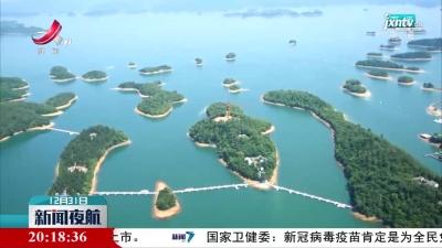 庐山西海成功晋级国家5A级旅游景区