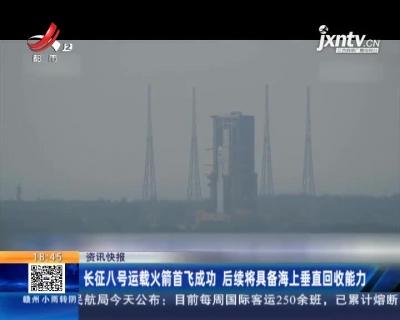 长征八号运载火箭首飞成功 后续将具备海上垂直回收能力