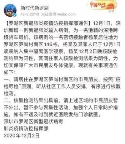 深圳罗湖区:确诊港籍货车司机的1名密接者核酸阳性