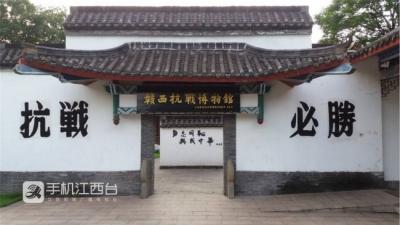 新余赣西抗战博物馆成功申报为国家三级博物馆