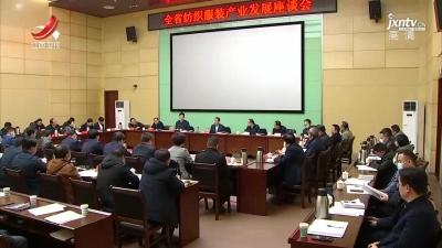殷美根主持召开全省纺织服装产业发展座谈会