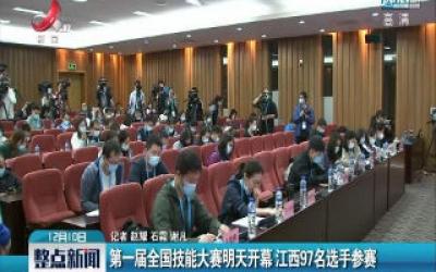 第一届全国技能大赛12月11日开幕 江西97名选手参赛