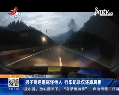 大广高速铜鼓段:男子高速追尾怪他人 行车记录仪还原真相