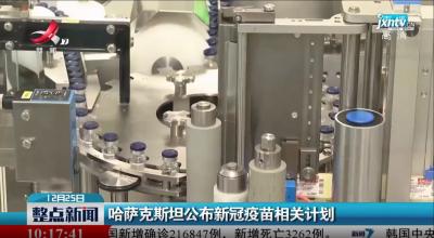 哈萨克斯坦公布新冠疫苗相关计划