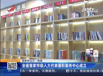 【国家宪法日】南昌:全省首家市级人大代表履职服务中心成立