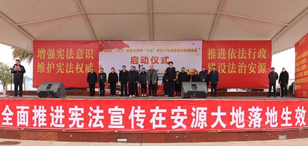 萍乡安源:弘扬宪法精神 树立宪法权威