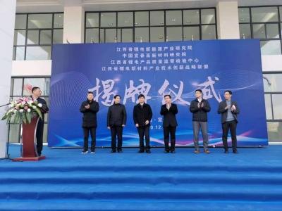 江西省锂电新能源产业研究院暨中国宜春高新材料研究院正式揭牌运行