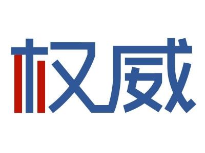 鹰潭市贸促会获批设立原产地签证点