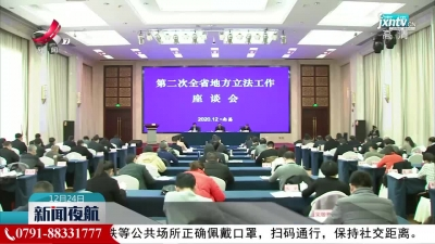 第二次江西省地方立法工作座谈会举行