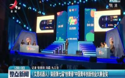 """《艾思机器人》荣获第七届""""创青春""""中国青年创新创业大赛金奖"""