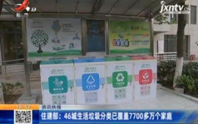 住建部:46城生活垃圾分类已覆盖7700多万个家庭