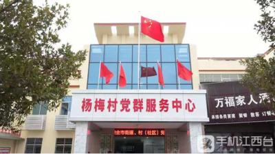 """赣州经开区杨梅村党建引领做""""加法""""  集体经济焕新颜"""