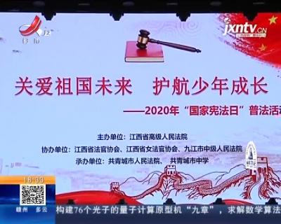 【国家宪法日】九江共青城:省高院法官进校园 护航少年成长