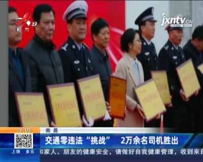 """南昌:交通零违法""""挑战"""" 2万余名司机胜出"""