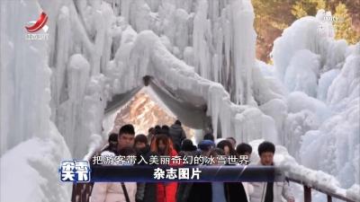 甘肃积石山出现冰瀑景观 奇幻的冰雪世界