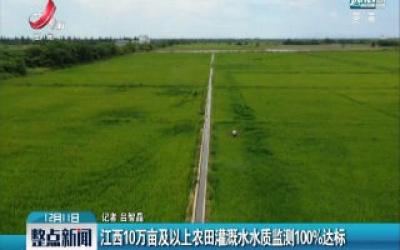 江西10万亩及以上农田灌溉水水质监测100%达标