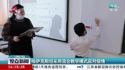 哈萨克斯坦采用混合教学模式应对疫情