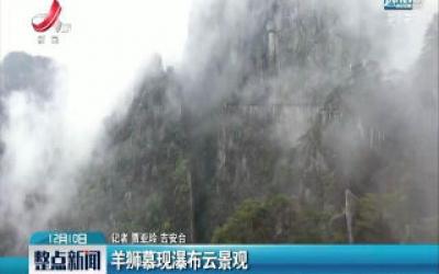 吉安:羊狮慕现瀑布云景观