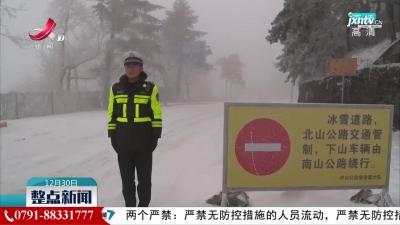 【超强冷空气来袭】庐山:大雪迎元旦
