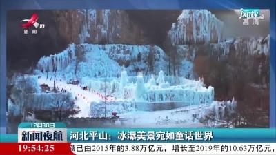 河北平山:冰瀑美景宛如童话世界