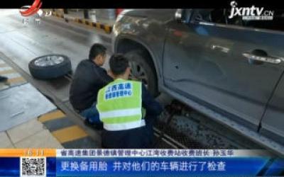 上饶婺源:老人自驾游遇事故 收费员暖心相助