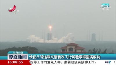 长征八号运载火箭首次飞行试验取得圆满成功