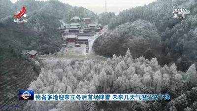 我省多地迎来立冬后首场降雪 未来几天气温还将下降