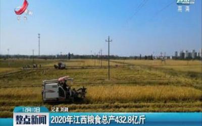 2020年江西粮食总产432.8亿斤