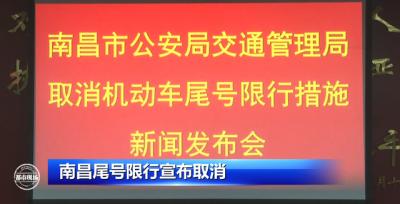 重磅官宣!南昌宣布取消机动车尾号限行政策