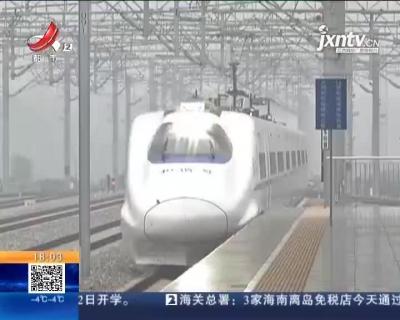 【2021年春运】火车票优惠多 普速列车调整优惠折扣