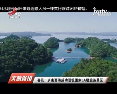 喜讯!庐山西海成功晋级国家5A级旅游景区