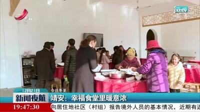 【今日冬至】靖安:幸福食堂里暖意浓