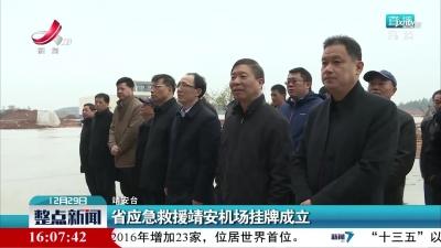 江西省应急救援靖安机场挂牌成立