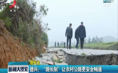 """德兴市:""""路长制""""让农村公路更安全畅通"""