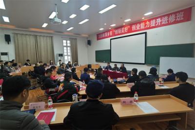 """萍乡市首届""""创领美好""""创业能力提升进修班顺利开班"""