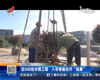 """九江湖口:近500处水毁工程 入冬修复拉开""""战幕"""""""