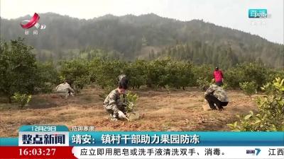 防御寒潮·靖安:镇村干部助力果园防冻