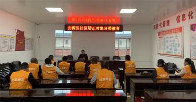 萍乡安源区司法局高坑司法所开展两类特殊人群帮扶教育活动