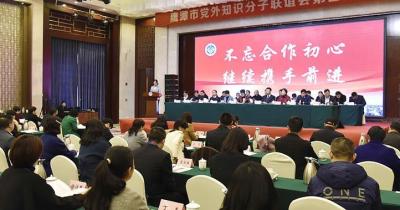 景德镇市党外知识分子联谊会第四届理事大会召开