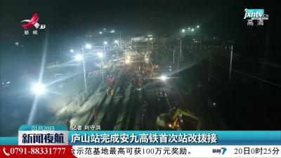 庐山站完成安九高铁首次站改拨接